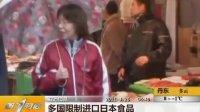 多国限制进口日本食品 110326 第一时间