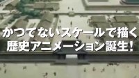 鬼神伝宣傳PV