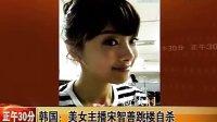 韩国 美女主播宋智善跳楼自杀 110524