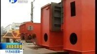 河南新闻联播20131104起重机械向轻量化、高端特色装备制造业方向转型