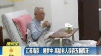 南京 睡梦中 高龄老人误吞五颗假牙131104在线大搜索