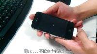 [APP43]iPhone 4正确进入DFU模式视频教程配字幕