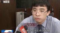 视频: 网上开赌 接受投注21亿 110722 北京您早