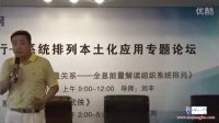 心江湖拼客网之与道通行-系统排列本土化应用专题论坛之刘丰讲坛3
