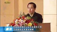云南台对IPA证书的报道 博涵汉语国际注册汉语教师培训
