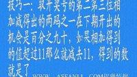 视频: 山东十一选五广东十一选五技术技巧asfanli.com购物送彩票