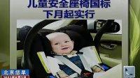 贝舒盾 儿童安全座椅 实施时间