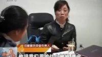 田婆婆洗灸堂总店负责人露面向顾客道歉  20110320  新闻现场