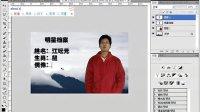 [PS]photoshop cs5 制作明星档案【PS_图像制作】