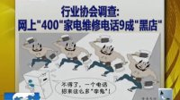行业协会调查 网上400家电维修电话9成黑店 110829 北京您早