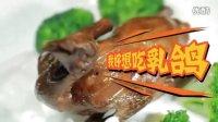 表哥港式茶餐厅-乳鸽怎么了