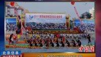 广西首届亚洲国际龙舟节开锣 110606 北京您早