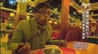 浙江卫视 爽食行天下 杭州人气美食之旅 我和华少扳手腕