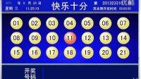 视频: 广西快乐十分直播视频QQ445269948(原画)