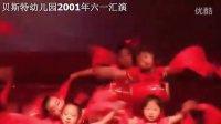 小丸子腰鼓舞-2011年贝斯特幼儿园六一汇演