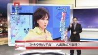 """""""大陆人吃不起茶叶蛋""""?两岸网友掀论战!-厦门卫视-两岸新新闻"""