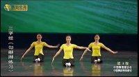 中国舞蹈家协会中国舞蹈考级第三级1三字经(勾绷脚练习)_标清