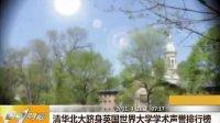 清华北大跻身英国世界大学学术声誉排行榜 110311 第一时间