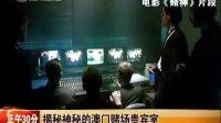 澳门赌场之旅,第一站新葡京娱乐拍摄