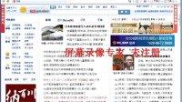 王晓宇零基础计算机教程第034讲(注册电子邮箱和发电子邮件,再不聪明的人也能学会)