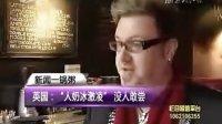 """英国冷饮店推出""""人奶冰激凌""""价格不菲"""