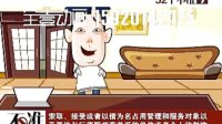 【李默动画】flash动画制作广州动画商业动画影视制作