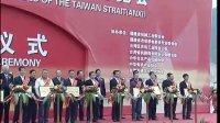 视频: 首届海峡两岸(安溪)茶机具博览会开幕式视频http:www.kksi.cn