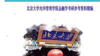 育明教育:2011年北京大学考研复试专业课口语和专业面试