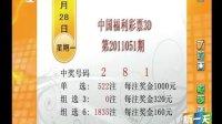 2月28日中国福利彩票3D:第2011051期开奖号码2、8、1 [新一天]