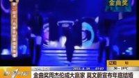 金曲奖周杰伦成大赢家 莫文蔚宣布年底结婚 110619 第一时间