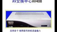 多路机顶盒共享器多个电视看不同节目--用AV408的合法机顶盒破解方法