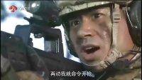 我是特种兵之火凤凰第01集 高清 特种兵3 第一集