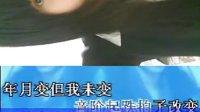 刘杰送给许美银的视频.