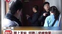 网上发帖  招聘二奶被拘留 [看东方]