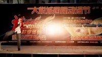 2011沈阳NYCC双人赛沈阳水煮肉片《只有神知道的世界》
