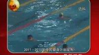 20112015年全民健身计划发布 110224 北京新闻