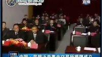 视频: 泛亚黄金交易所丨全球招商QQ458628665