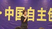 罗麦事业-沈阳会议 刘馥铭总裁演讲
