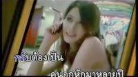 泰国歌曲 艳遇