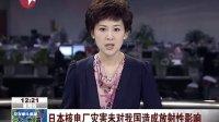日本核电厂灾害未对我国造成放射性影响 [东方午新闻]