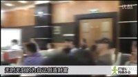 首届阳光兼职事业发展会暨首届个人社交资源管理论坛花絮