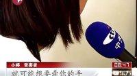 台湾:已婚医生装单身  交友网站骗多女 [看东方]