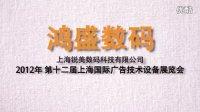 鸿盛数码 出席 上海国际广告技术设备展览会