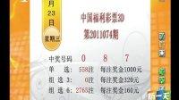3月23日中国福利彩票3D:第2011074期开奖号码 0 8 7 [新一天]