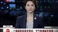 上海辐射环境监督站:空气监测尚无异常 [看东方]