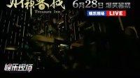 娱乐现场独家:《财神客栈》佟大为大战潘霜霜片花