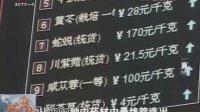 中国中药材有了成都指数 网上可查询  110416 新闻现场