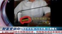 南京官员抽九五至尊又遭曝光 110615 财经中间站