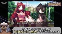 [PSP]《To Heart2:迷宫旅人》游戏影像第五弹