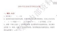 育明教育:北京语言大学语言学及应用语言学考研参考书,北京语言大学语言学及应用语言学考研真题